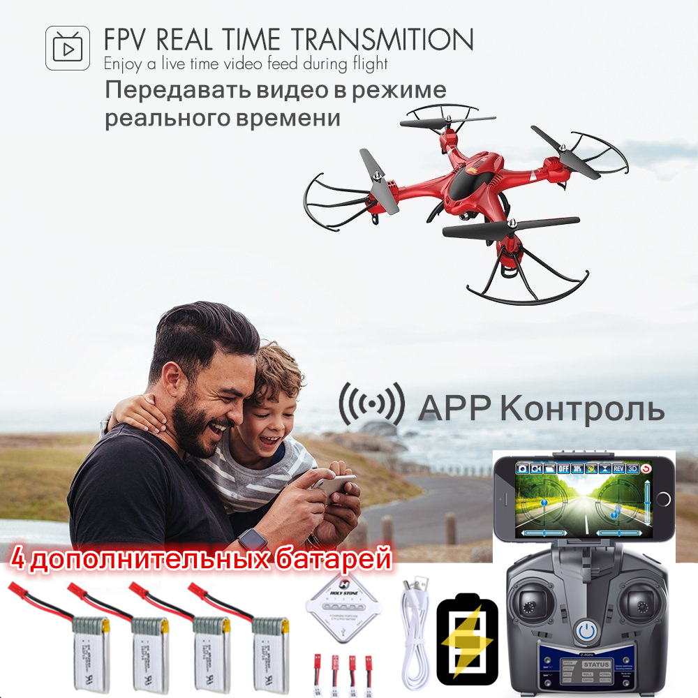 Holy Stone HS200 RC Drone HD Wifi FPV Camera 6-Axis Gyro Quadcopter Gravity Sensor Headless Mode easy handling RTF RC Helicopter mini wifi fpv drone tk106hw headless mode wifi phone controlled rc quadcopter drone with hd camera fixed height led light gifts