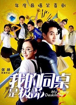 《我的同桌是极品》2016年中国大陆喜剧,爱情电影在线观看