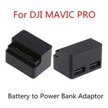 Мощность банк адаптер электричество преобразователь энергии Батарея аксессуары для DJI Мавик PRO Drone аксессуары