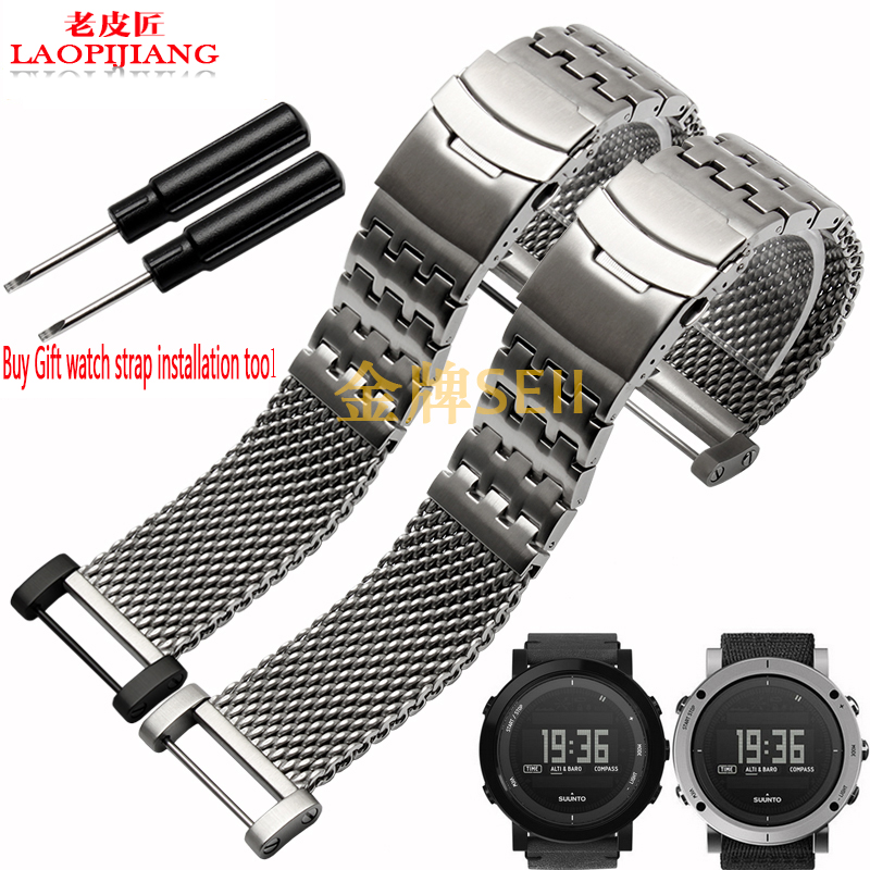 Laopijiang Song Billiton SUUNTO core origin series outdoor steel watchband stainless steel bracelet waterproof watch accessories