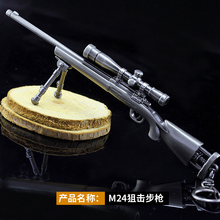 Game PUBG M24 ALL Rifle Model Playerunknown's Battlegrounds Cosplay Costumes Props Alloy Armor Key Chain Keychain