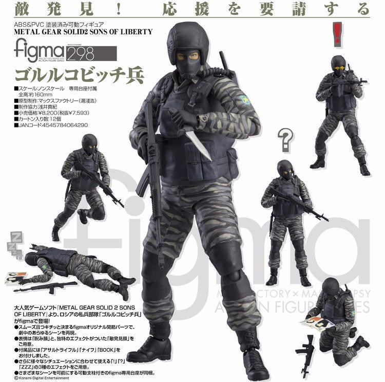 METAL GEAR SOLID Action Figure SONS OF LIBERTY Figma 298 Soldier PVC Toy 16cm Anime Games Figures Snake Collectible Model Doll rmdmyc metal gear solid v action figure toys 16cm mgs snake figma model collectible doll mgs figma figure kids brithdays gifts