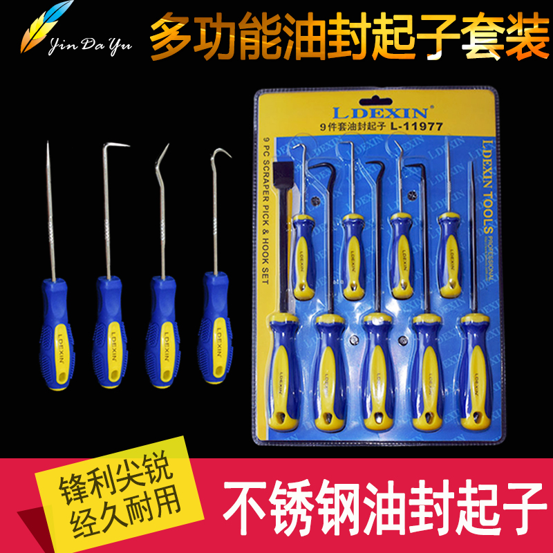 Disassembling tool for sealing parts of automobile maintenance,Compressor oil seal disassembly tool,Car audio, panel disassembly