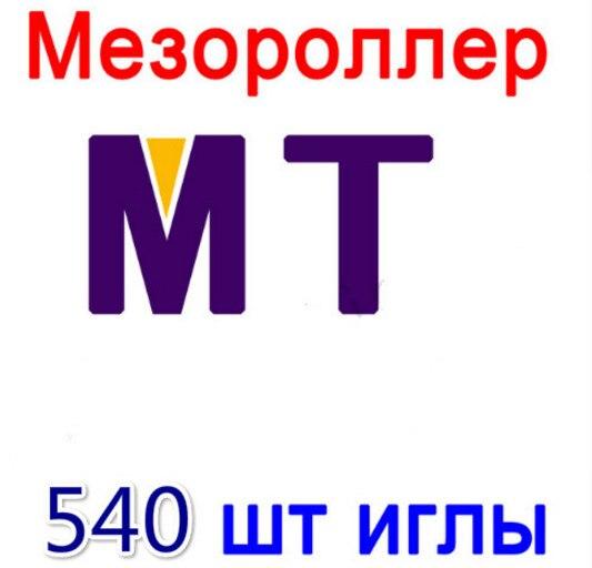 8442917309 Ingyenes házhozszállítás Mezoroller Micro akne hegek Freckle Meso  masszírozó bőrápolás anti-aging ránctalanítás arcmasszázs henger MT