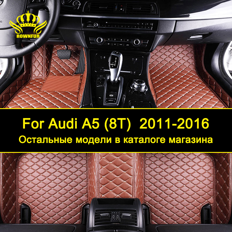 1 Set Leather Car Floor Mats For Audi A5(8T) Custom 3D Car Mats Four Seasons PU Leather Floor Mats Car-styling Auto Interior