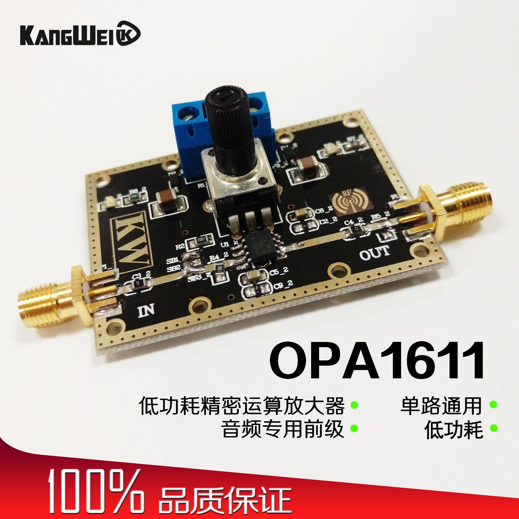 OPA1611 module, low power, precision operational amplifier, audio amplifier, preamplifier, operational amplifier купить чай femrich opa украина