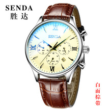 Fashion SENDA Sports Brand Watch Men's 50m water resistant watch Quartz Wristwatches Outdoor Military Casual Watches