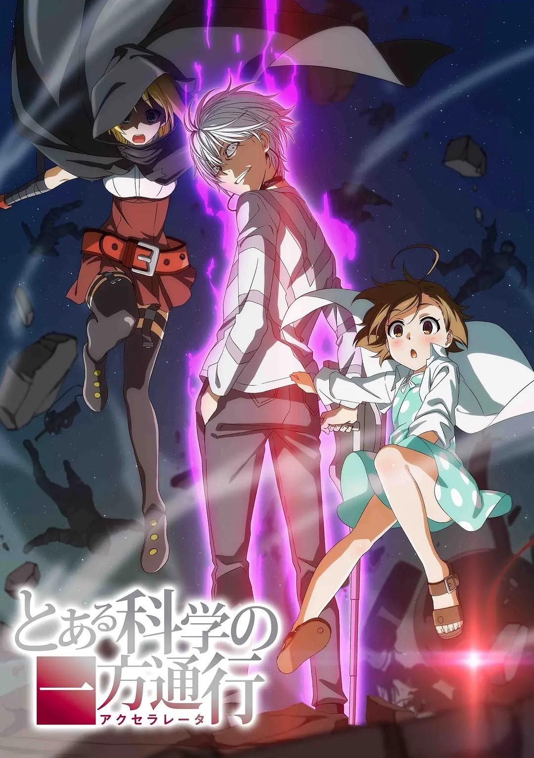 2019年日本剧情奇幻动漫《某科学的一方通行》全12集高清日语中字迅雷下载