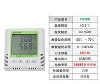 TH20R/TH20R-EX + alarme de Temperatura e umidade Gravador leve à geladeira loja medicina Automática hygrothermograph Sensor Industrial