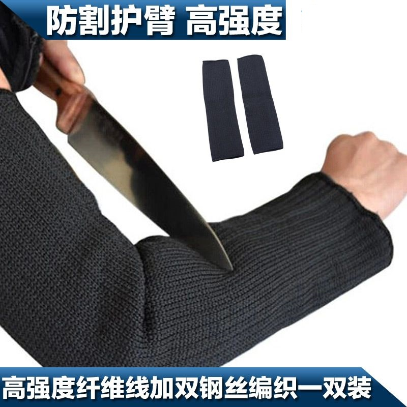 Wire cut-resistant armband tactical self-defense anti-cut wrist brace wrist armband anti-cut level 5 level 5 cut resistant armband thick steel anti cut knife stab proof anti scratch glass wrist defense supplies