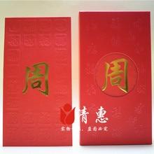 50 шт./партия персональный большой размер красный пакет фамилия индивидуальные конверты китайское имя семейная фамилия Свадебный конверт