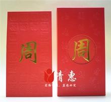 Бесплатная доставка 50 шт./партия персональный большой размер красный пакет фамилия индивидуальные конверты китайское имя семейная фамилия Свадебный конверт