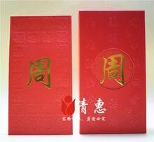 Grátis shippin50pcs/lot personalidade tamanho grande vermelho sobrenome pacote envelopes personalizados nome nome de família do envelope do casamento do Chinês