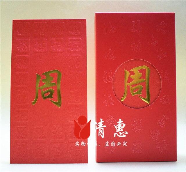送料 shippin50pcs/ロット人格大サイズ赤パケット姓カスタマイズ封筒中国名ファミリ名の結婚式の封筒