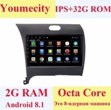 Youmecity/Новинка! 2G Оперативная память + 9 дюймов Octa 8 ядра Android 8,1 автомобиль dvd видео gps плеер для Kia CERATO K3 Форте 2008-2015 Экран 1024*600