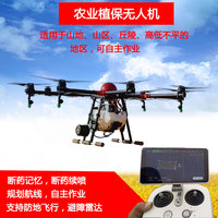 8 Axis 10KG 10L Agricultural Spraying unmanned RC drone empty carbon fiber frame Mist Agriculture Machine UAV frame
