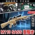 3D Paper Model  Gun M110 Sniper Rifle 1: 1 Scale DIY Handmade Paper Craft Toy