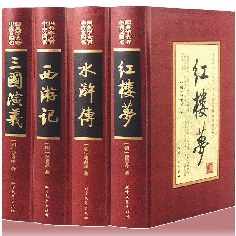 Three Kingdoms, Dream Of Red Mansions, Water Margin, Journey To The West China 's Four Great Works For Adults ,set Of 4 Books