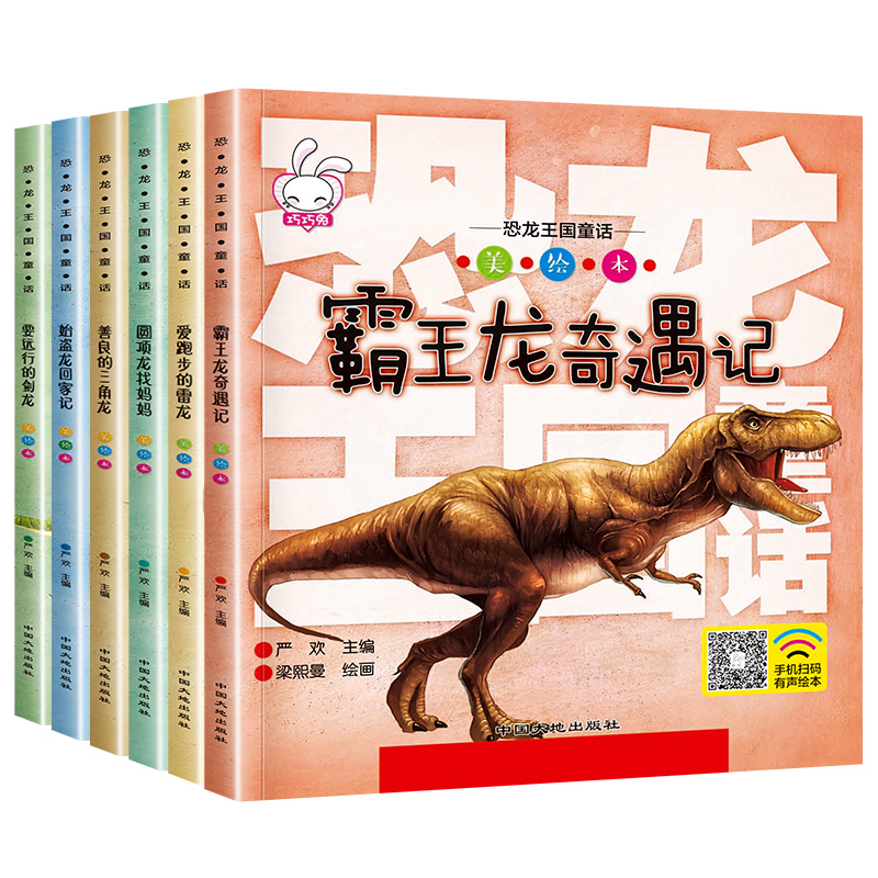 New 6pcs/set Dinosaur Kingdom Fairy Tale Picture Book Dinosaur Encyclopedia Comic Chinese Book For Kids Children
