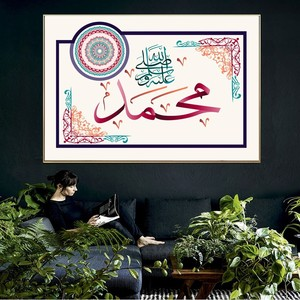 Image 3 - Islamic Arabic Calligraphy o Allah purify our hearts Wall Art Canvas Paintings Prints Posters Pictures Living Room Home Decor