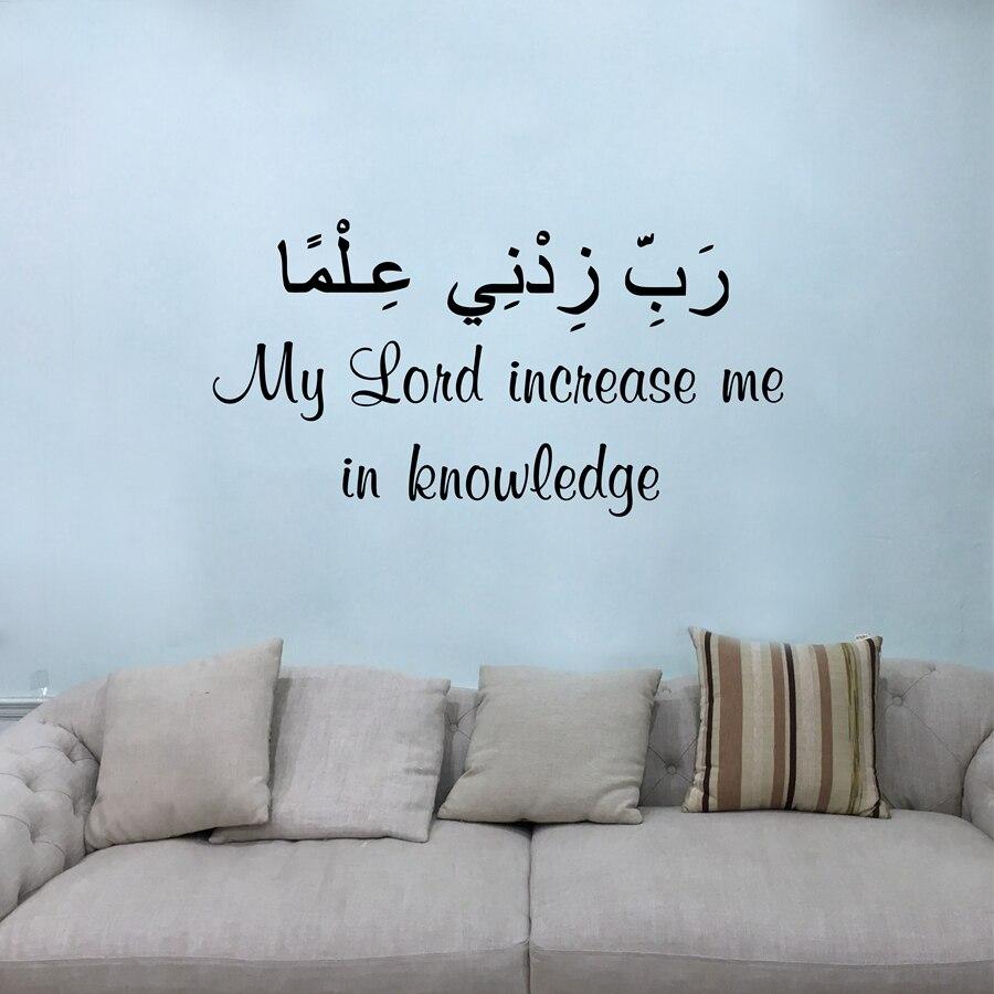 Islamische Wandaufkleber Koran Arabische Kalligraphie Vinyl ...