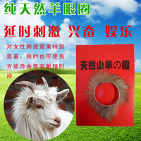Top Quality Natural goat eyes Delay Ejaculation More Hard Prevent Impotence Peni