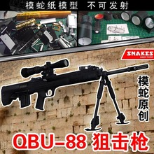 QBU 88 Sniper Rifle Paper Model Gun Firearms 1 1 Scale Weapon Handmade Toy