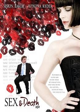 《性和死亡101》2007年美国喜剧,剧情,爱情电影在线观看