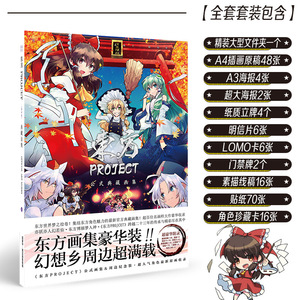 Image 3 - Japanese Anime TouHou Project Art illustration Set Hardcover Painting Collection Book Anime Around