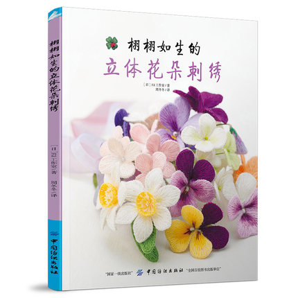 3D Flower Pattern Handicraft Manual DIY Embroidery Patterns Tutorial Book