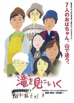 《去见瀑布》2014年日本剧情电影在线观看