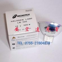 Горячее предложение Белый металл галогенная лампа Пилотная лампа Moritex лампа Mcr-100w, 12v100w Lm-100 УФ