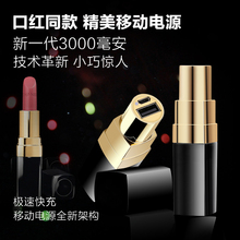 2016 new Luxury CC Lipstick Power Bank 3000mAh High Quality External Powerbank portable battery charger for mobile phone