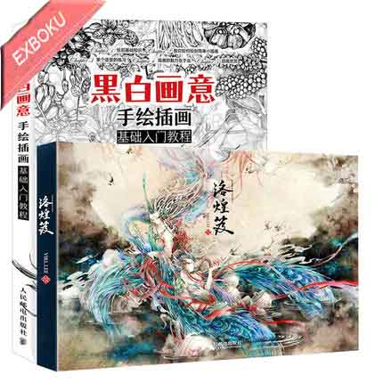 2pcs Chinese ancient illustration ink painting book coloring textbook +  black and white Hand drawn illustration drawing book2pcs Chinese ancient illustration ink painting book coloring textbook +  black and white Hand drawn illustration drawing book