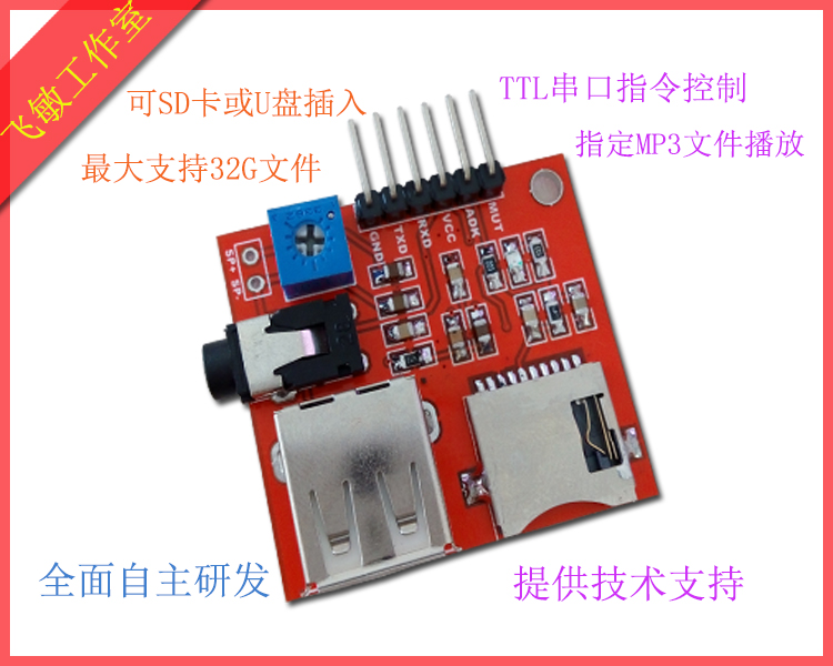 MP3 control module serial music voice playback module TF Card /U disk reader specified file name mp3 fm voice recorder card reader multifunctional headband headphones orange grey