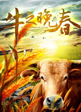 《牛之晚春》2017年中国大陆剧情,喜剧电影在线观看