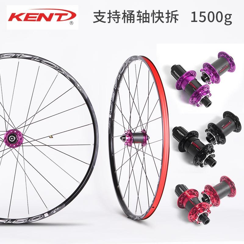Kent KENT XC1450 mountain bike light wheel 26 27.5 inch wheel carbon fiber bucket drum shaft 142x12 15x100 9MMQR eichholtz вешалка coatrack kent