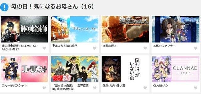 母亲节看什么动画?日本动画网站d-anime推荐的母亲节动画- ACG17.COM
