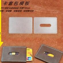 Кожаный держатель для карт ПВХ шаблон DIY шитье из кожи шаблон