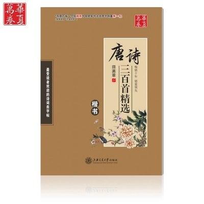Chinese Calligraphy Book For Pen Tian Yingzhang Tang Peoms Kaishu Copybook
