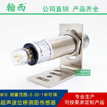 M18 ultrasonic analog output linear displacement distance proximity Connector module high precision Analog signal