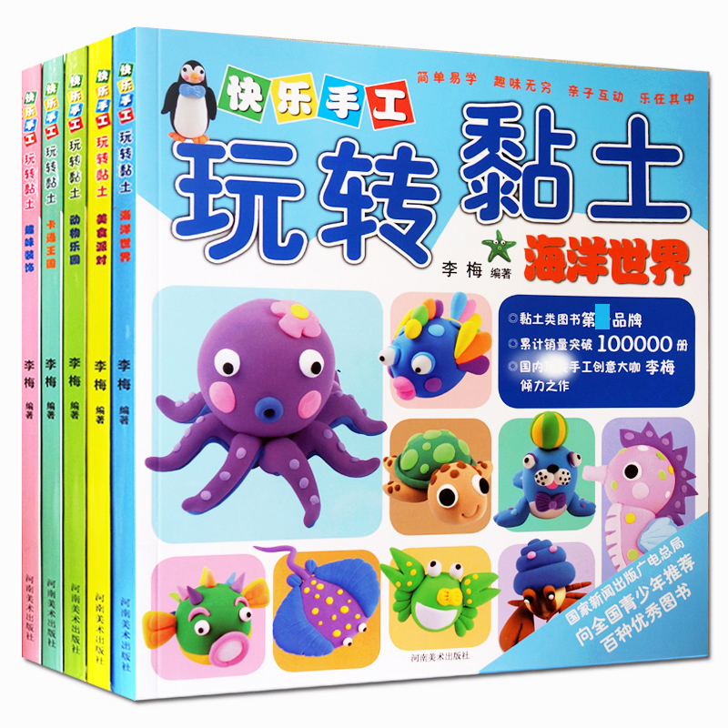 5PCS Loverly Useful Handmade Clay About Cartoon Kingdom Ocean Food Animal /Japanese Clay Craft Pattern Book In Chinese Edition