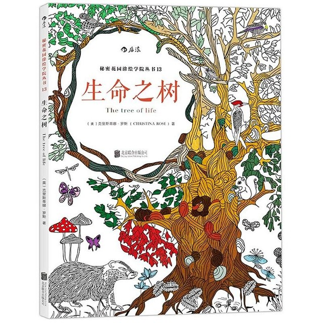 The Tree of Life Kids colouring book coloring book for adult libro ...
