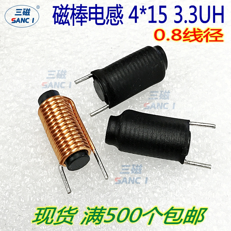 Magnetic rod inductance 4*15 3.3UH 0.8 wire diameter R rod inductance bar inductance inductance filter coil