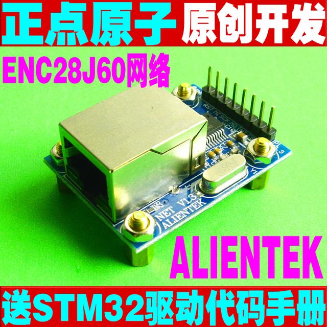 Módulo de rede enc28j60 Alientek placa de desenvolvimento stm32