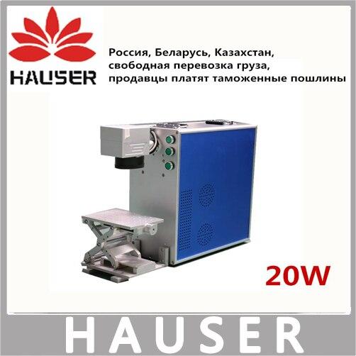 Free shipping 20W MAX portable fiber marking machine co2 laser marking machine marking metal laser engraving machine diy cnc