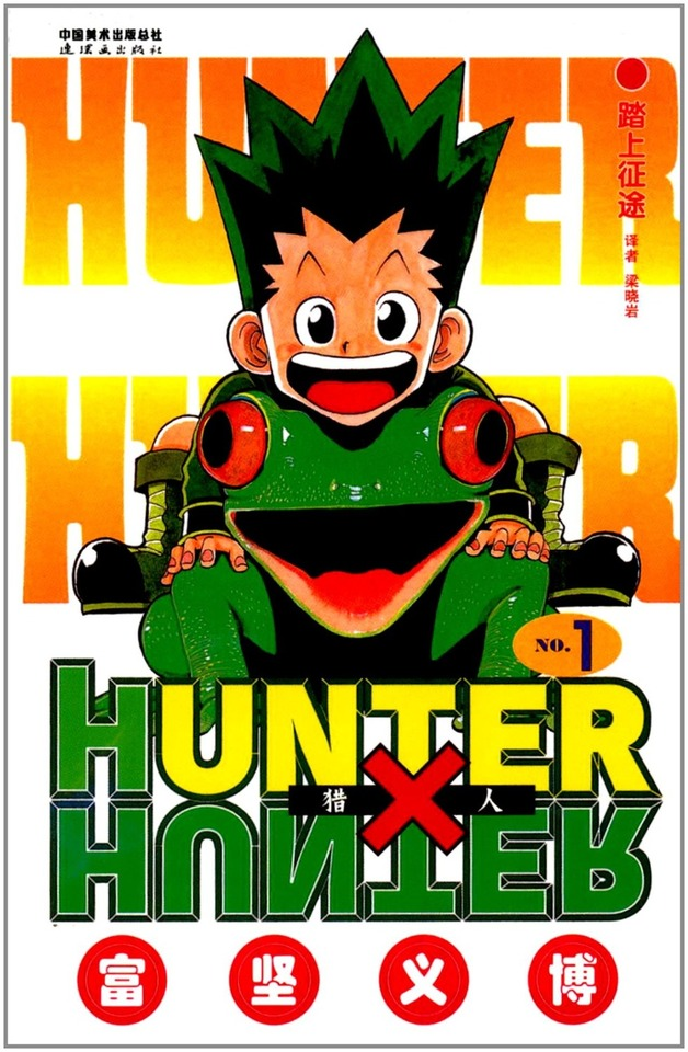 Hunter X Hunter Vol 1 Manga Jump Comic Book Japanese Classic Cartoon Kids Child Comic China Version Language Chinese Literature Fiction Aliexpress