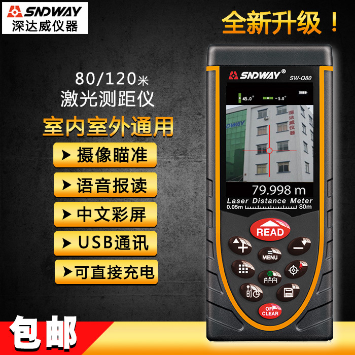 High precision portable rechargeable outdoor laser rangefinder outdoor infrared measuring instrument