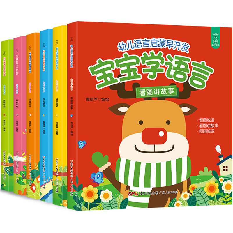 New 6pcs/set Baby Learning To Speak Language Enlightenment Book Easy To Learn Language Game/common Words/sentences