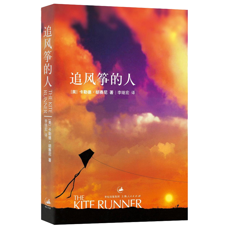 The Kite Runner (Chinese Version) New Hot Selling Fiction Book For Adult Libros